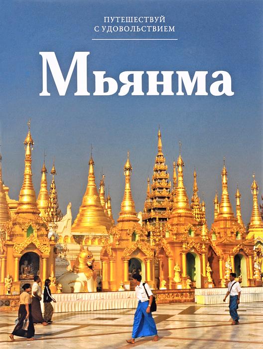 Мьянма ( 978-5-87107-652-1 )