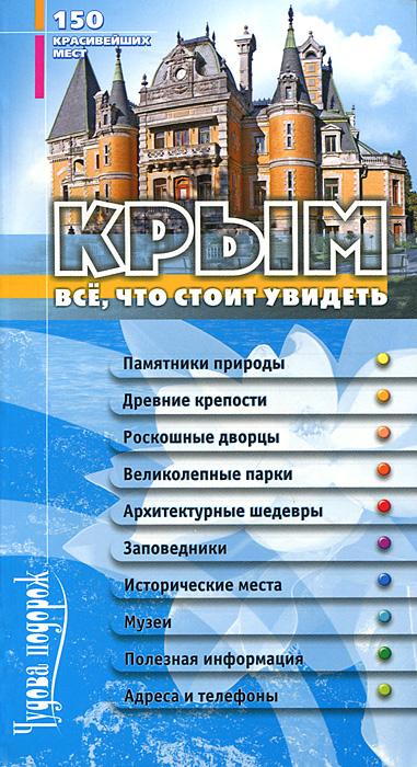 Крым. Все, что стоит увидеть ( 978-966-2574-13-5 )