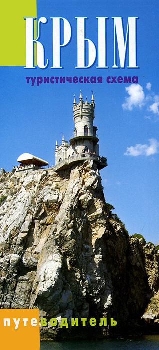 Крым. Туристическая схема. Путеводитель ( 978-966-2950-19-9 )
