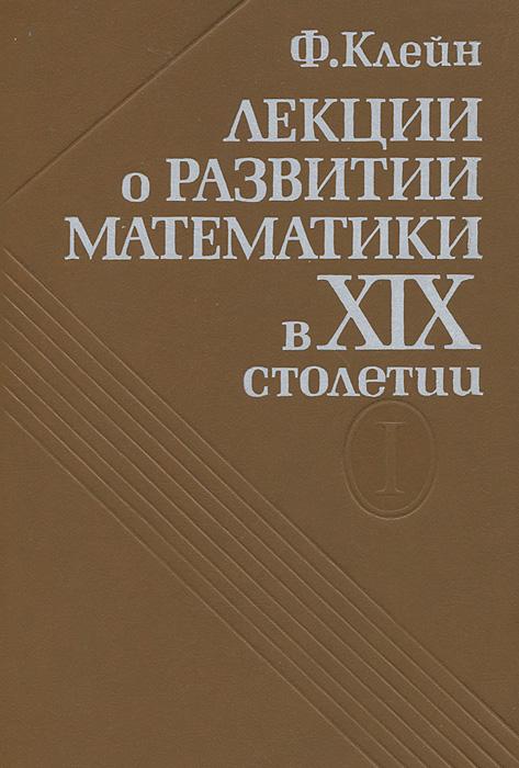 Лекции о развитии математики в XIX столетии. Том 1