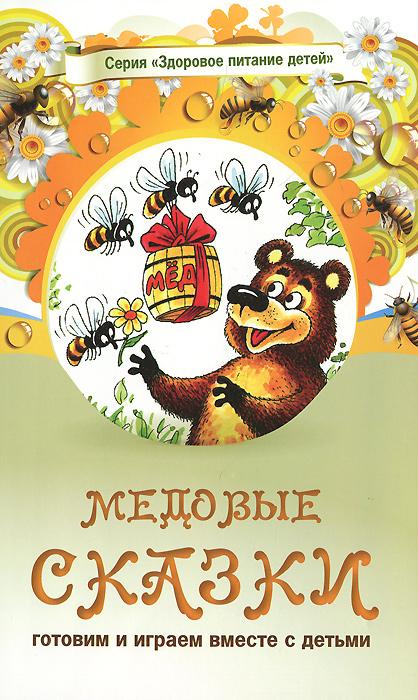 Медовые сказки ( 978-5-87107-554-8 )