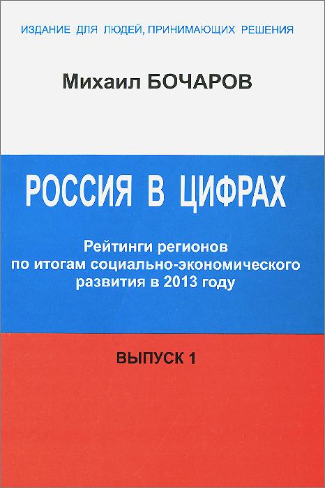 Россия в цифрах. Рейтинги регионов по итогам социально-экономического развития в 2013 году. Выпуск 1