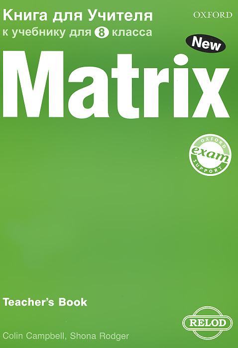 Matrix 8: Workbook / Английский язык. 8 класс. Новая матрица. Рабочая тетрадь