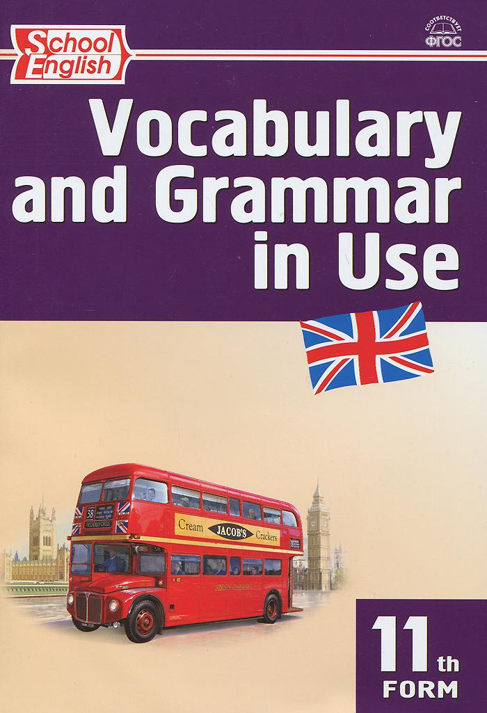 Vocabulary and Grammar in Use: 11th Form / Английский язык. 11 класс. Сборник лексико-грамматических упражнений