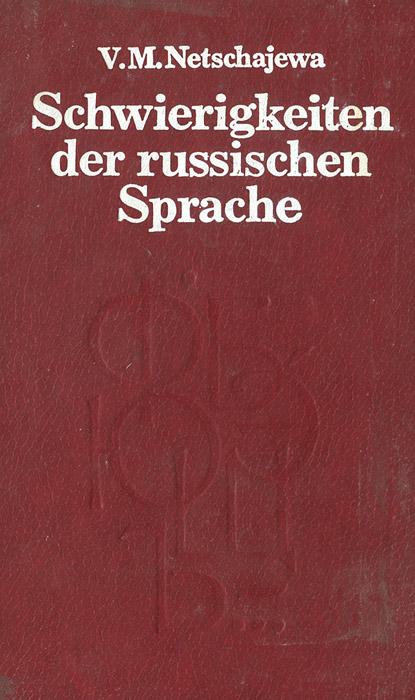 Schwierigkeiten der russischen Sprache