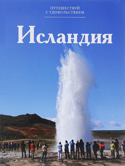 Исландия ( 978-5-87107-628-6 )