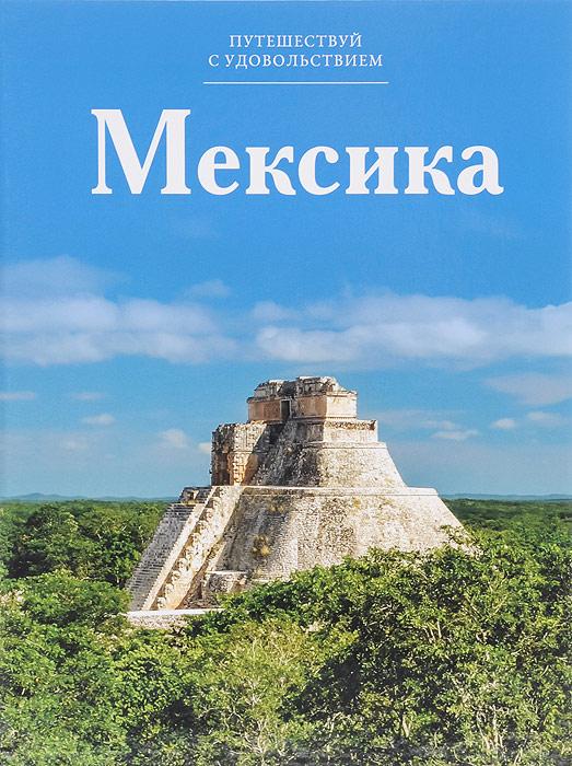 Путешествуй с удовольствием. Том 8. Мексика ( 978-5-87107-627-9 )