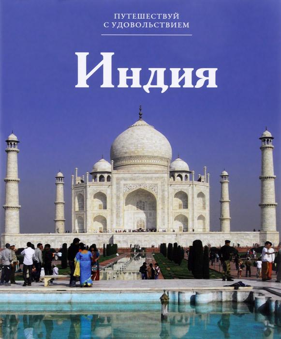 Индия ( 978-5-87107-647-7 )