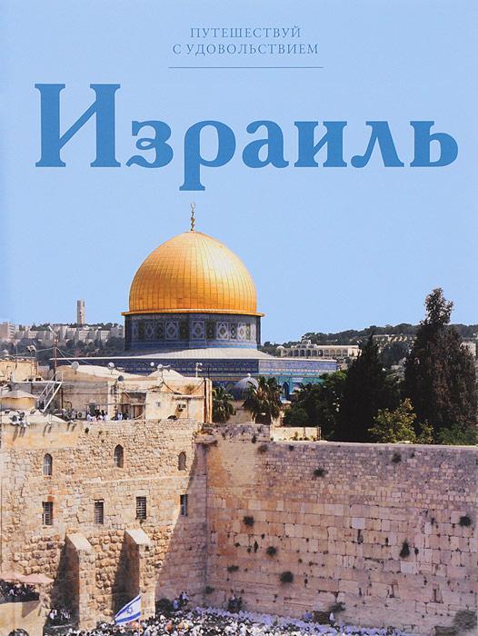 Путешествуй с удовольствием. Том 4. Израиль ( 978-5-87107-619-4 )