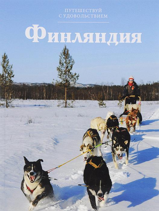 Финляндия ( 978-5-87107-642-2 )