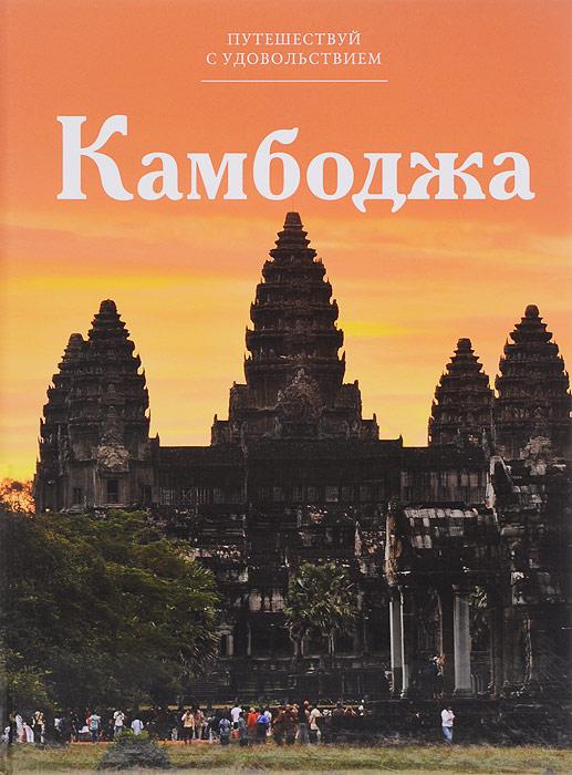 Камбоджа ( 978-5-87107-629-3 )