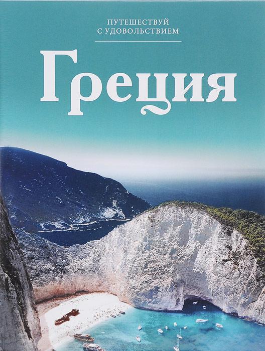 Книга Греция
