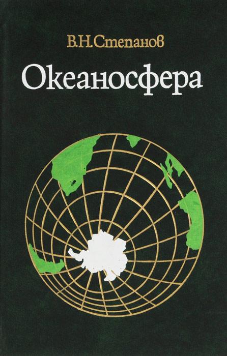 Океаносфера