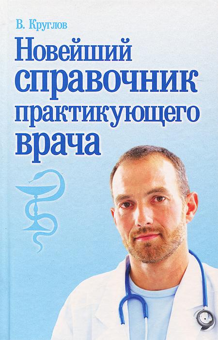 Новейший справочник практикующего врача