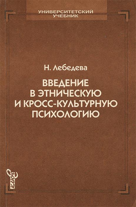 Книга введение в этническую психологию густава шпета, директмедиа, 2009 г рейтинг книги 10 из 5 (1 читатель)
