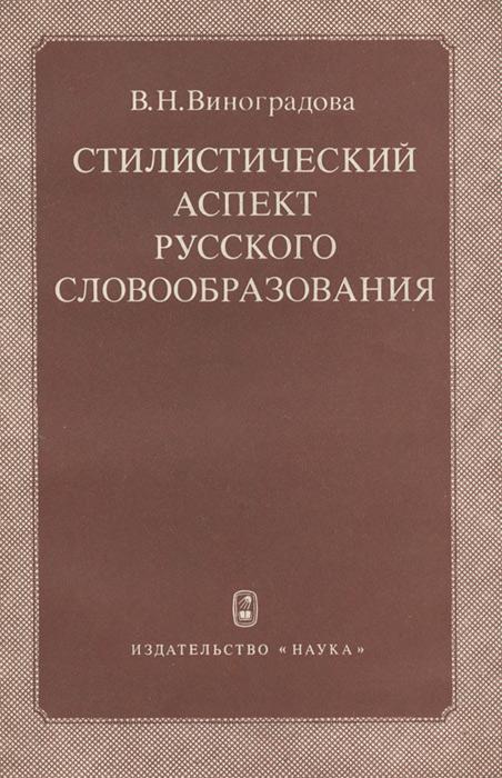 Стилистический аспект русского словообразования