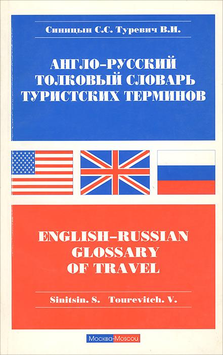 Англо-русский толковый словарь туристских терминов / English-Rassian Glossary of Travel