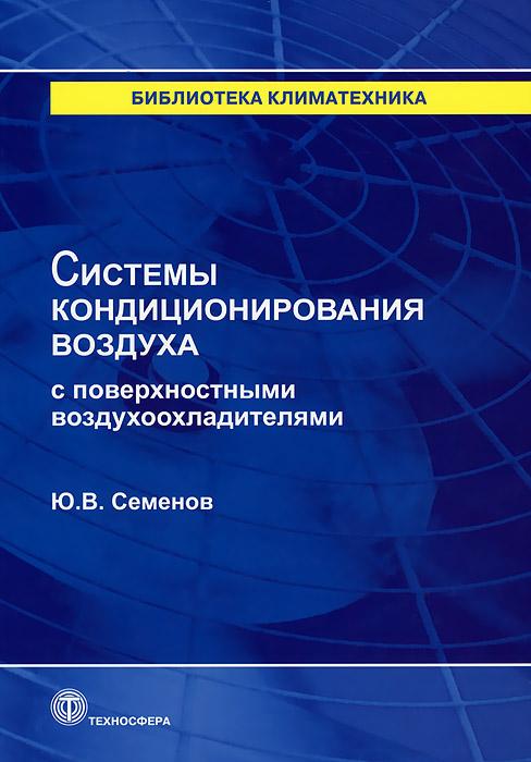 Системы кондиционирования воздуха с поверхностными воздухоохладителями ( 978-5-94836-386-8 )