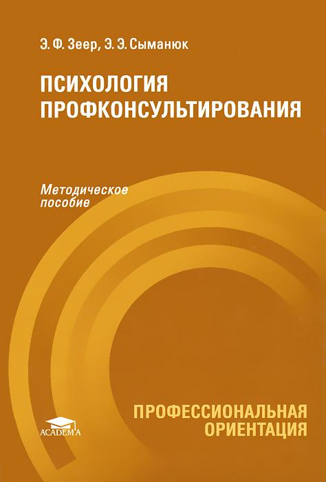 Психология профконсультирования ( 978-5-7695-8590-6 )