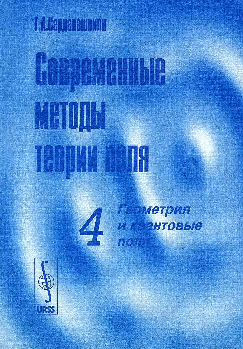 Современные методы теории поля. Том 4. Геометрия и квантовые поля