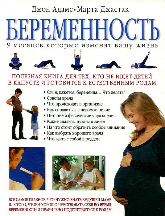 Беременность. 9 месяцев, которые изменят вашу жизнь12296407В этой книге - все, что необходимо знать будущей маме для того, чтобы хорошо чувствовать себя во время беременности и правильно подготовиться к родам. Чем она отличается от других книг на эту же тему? Прежде всего - уникальной возможностью взглянуть на происходящее до, во время и после родов глазами профессионального акушера-гинеколога и в то же время - с точки зрения женщины, которая сама испытала все то, о чем написала. А если учесть, что за спиной доктора Адамса более 1000 успешных родов и десять лет службы в ВМС США, а у Марты Джастак - пятеро детей и отличное чувство юмора, то после прочтения этой книги вы легко сможете превратить девять месяцев ожидания малыша в один из самых спокойных и радостных периодов вашей жизни.