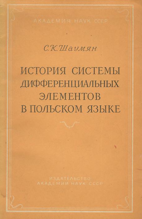 История системы дифференциальных элементов в польском языке