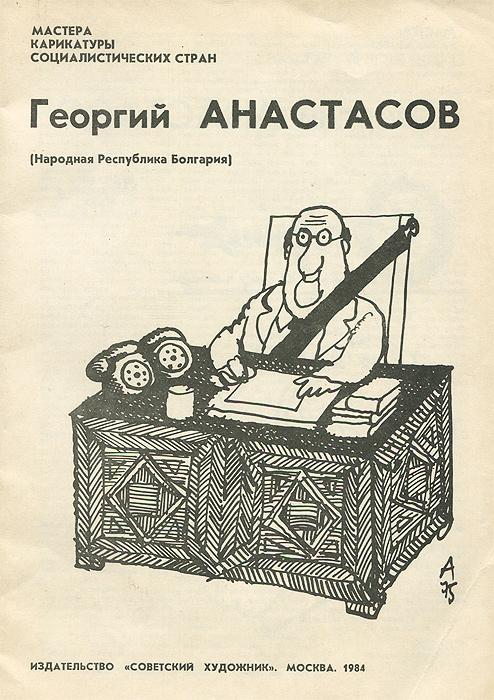 Мастера карикатуры социалистических стран. Георгий Анастасов