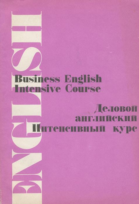 Деловой английский. Интенсивный курс / Business English: Intensive Course