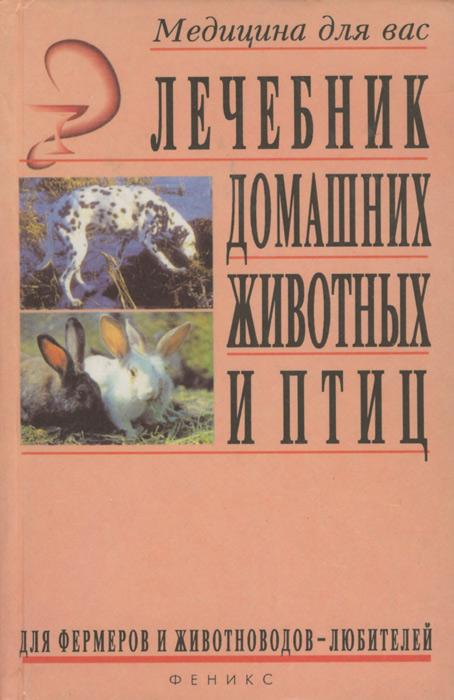 Лечебник домашних животных и птиц для фермеров и животноводов-любителей