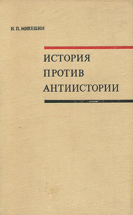 Zakazat.ru История против антиистории. Н. П. Микешин