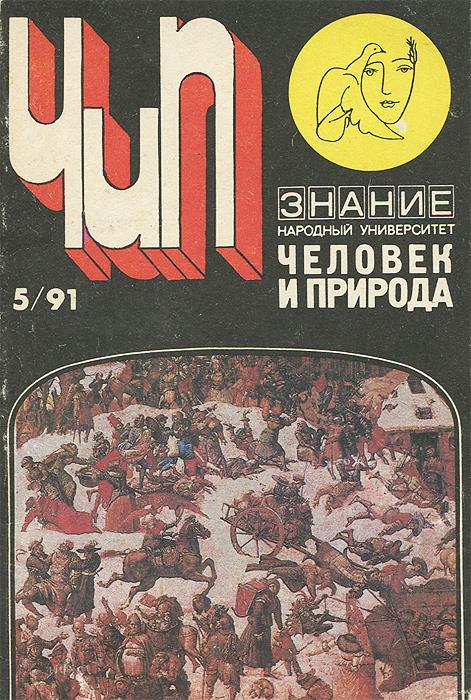 ������� � �������, �5, 1991