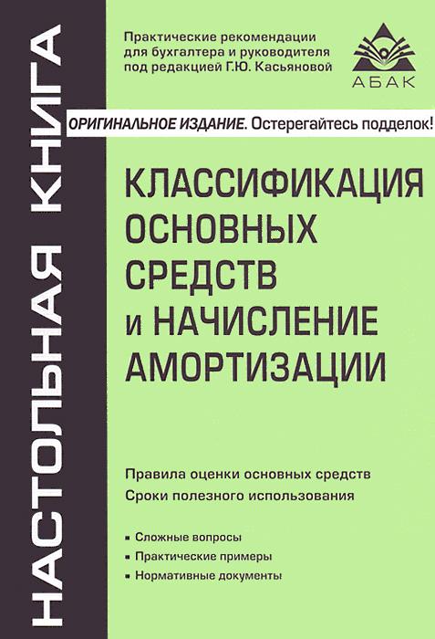 Классификация основных средств и начисление амортизации ( 978-5-9748-0424-3 )