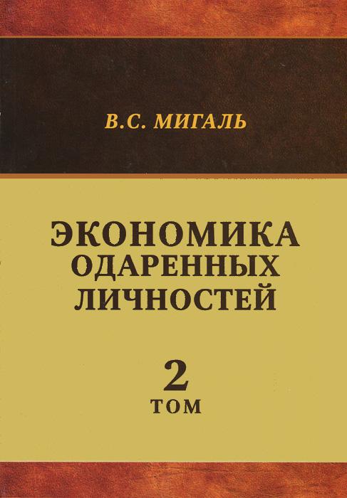 Экономика одаренных личностей. Том 2 ( 978-5-88010-328-7 )