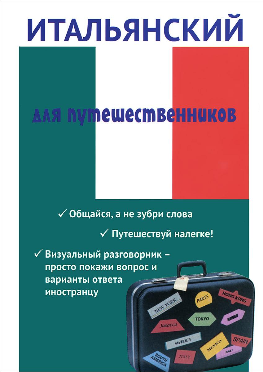 Итальянский для путешественников. Разговорник для туриста