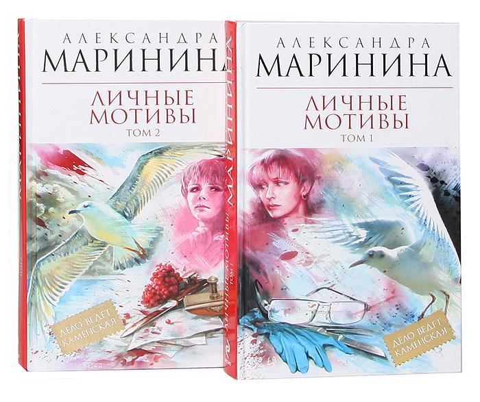 Личные мотивы (комплект из 2 книг)