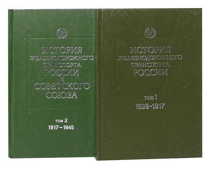 История железнодорожного транспорта России (комплект из 2 книг)