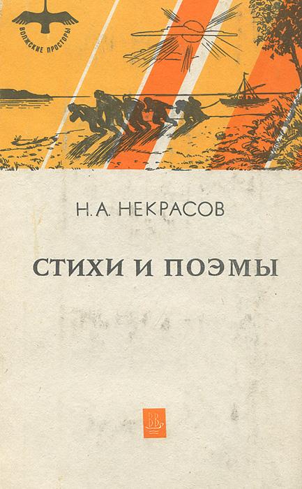 Н. Некрасов. Стихи и поэмы