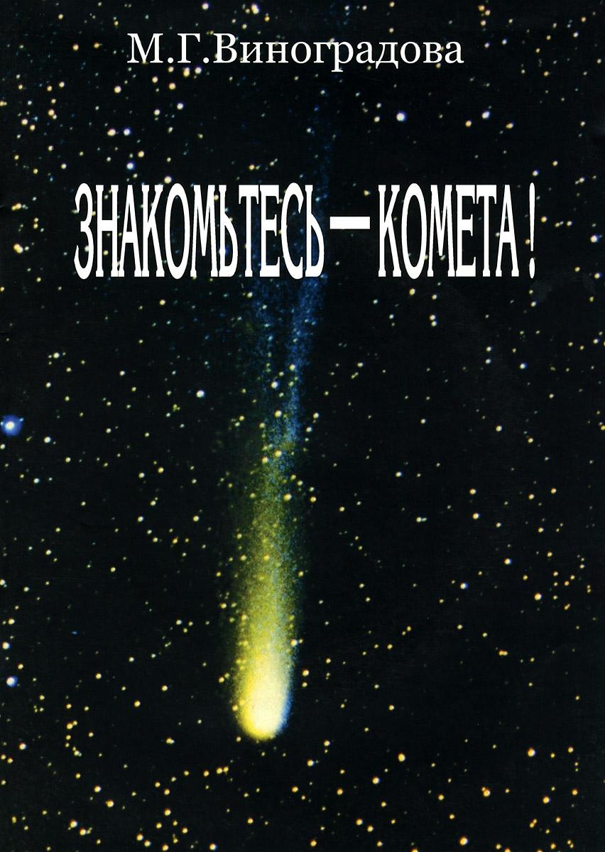 Знакомьтесь - комета! (+ DVD)