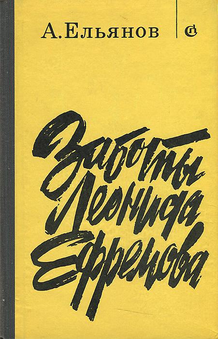 Заботы Леонида Ефремова