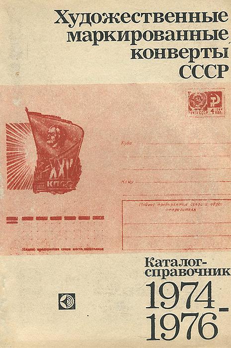 Художественные маркированные конверты СССР. 1974-1976. Каталог-справочник