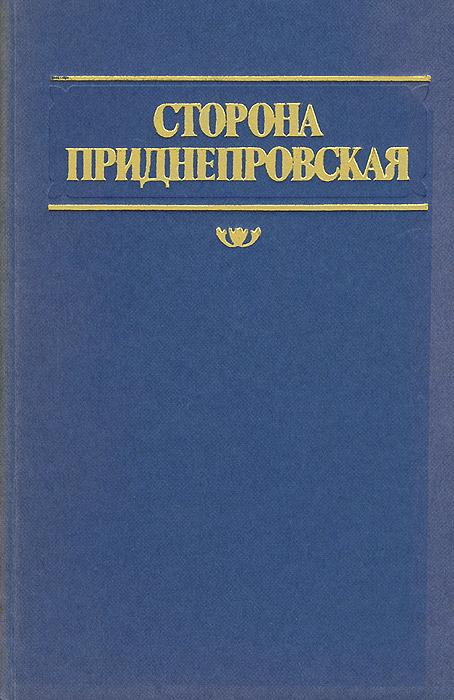 Сторона Приднестровская