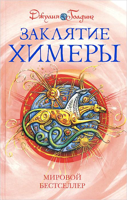 Заклятие Химеры. Книга 4
