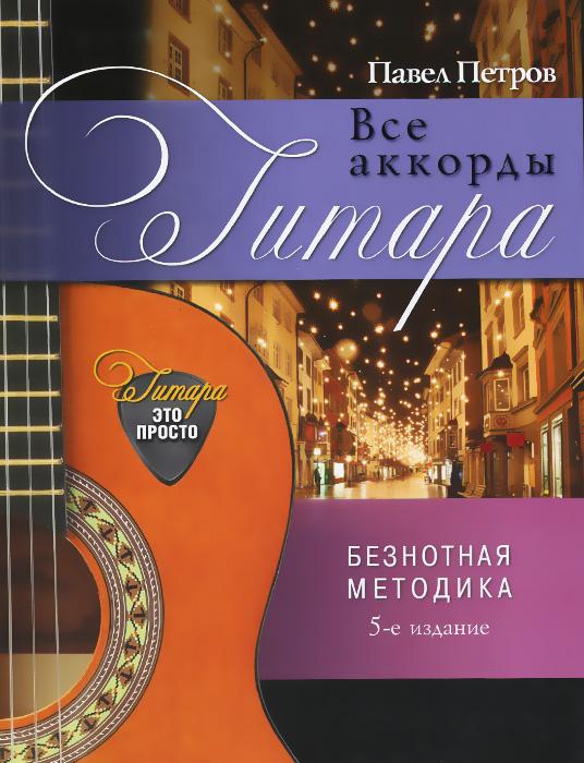 Гитара. Все аккорды ( 978-5-17-086819-3 )