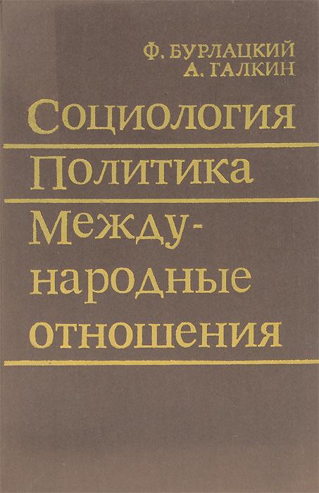 Социология. Политика. Международные отношения