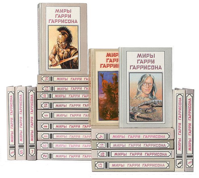 Миры Гарри Гаррисона (комплект из 21 книги)