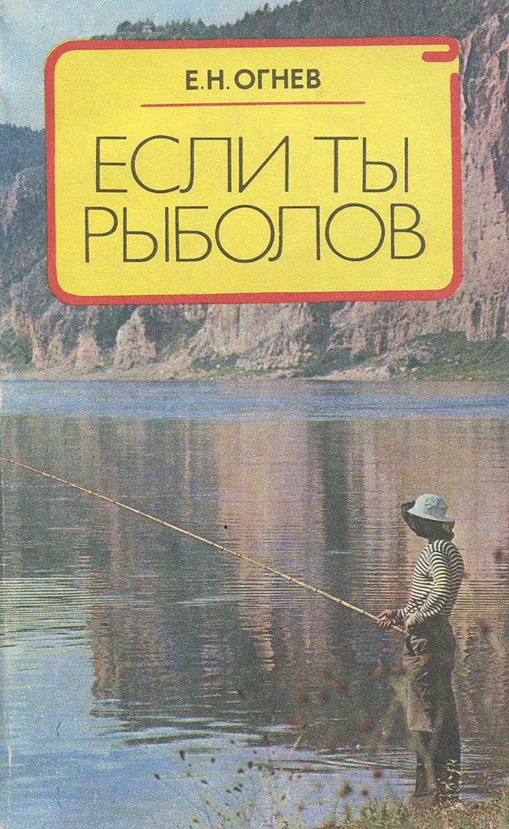 Если ты рыболов. Е. Н. Огнев