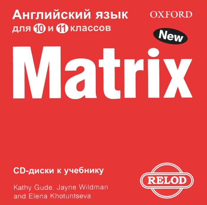 New Matrix (аудиокурс на 2 CD)