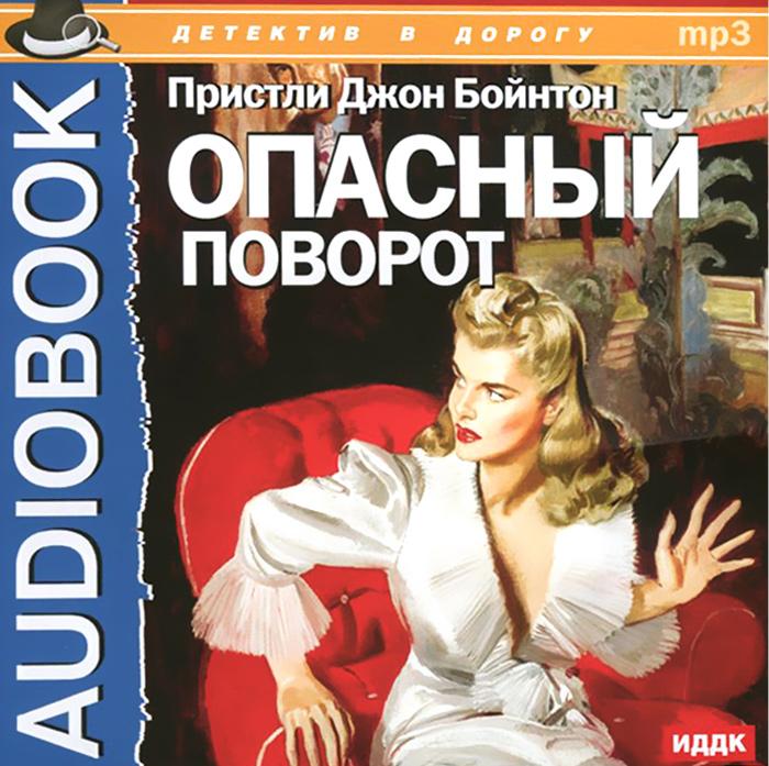 Опасный поворот (аудиокнига MP3)