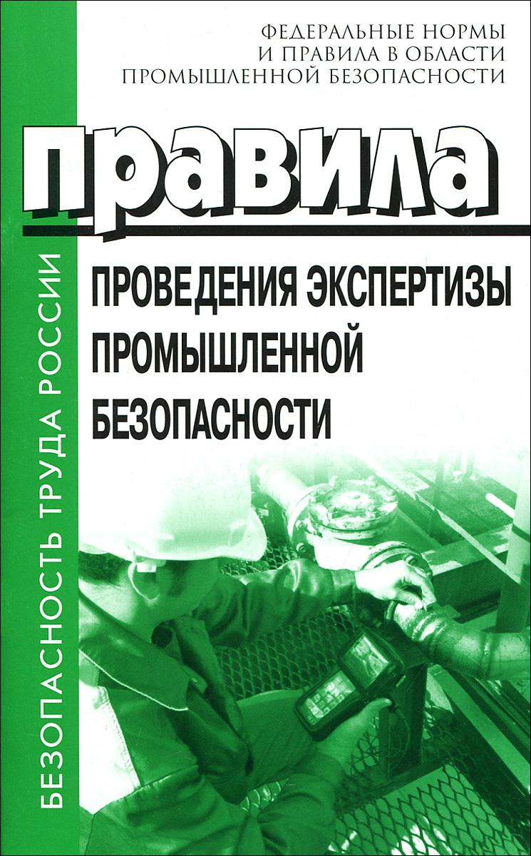 Правила проведения экспертизы промышленной безопасности ( 978-5-93630-995-3 )