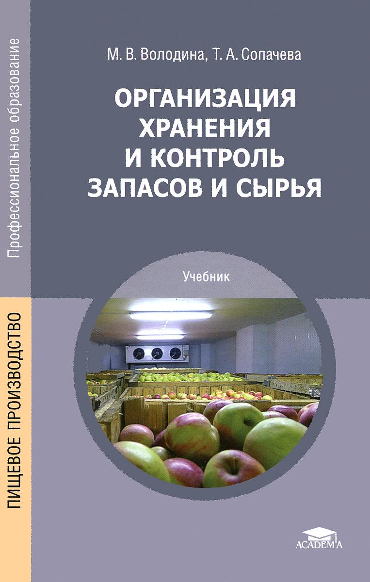 Организация хранения и контроль запасов и сырья. Учебник
